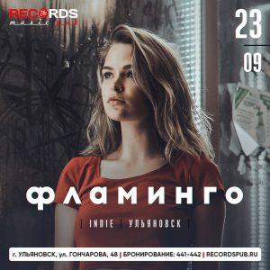 Презентация альбома поп-исполнительницы Фламинго в Records Music Pub @ «Records Music Pub» (ул. Гончарова, 48)