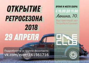 Открытие ретро сезона-2018 @ ул. Ленина, д.70
