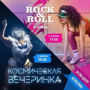 """Вечеринка """"Rock&Roll"""" @ ULTRA Dars"""