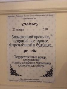 Торжественная встреча «Уважающий прошлое, ценящий настоящее, устремлённый в будущее…» @ Торжественный зал Дворца книги – Ульяновской областной научной библиотеки имени В.И. Ленина