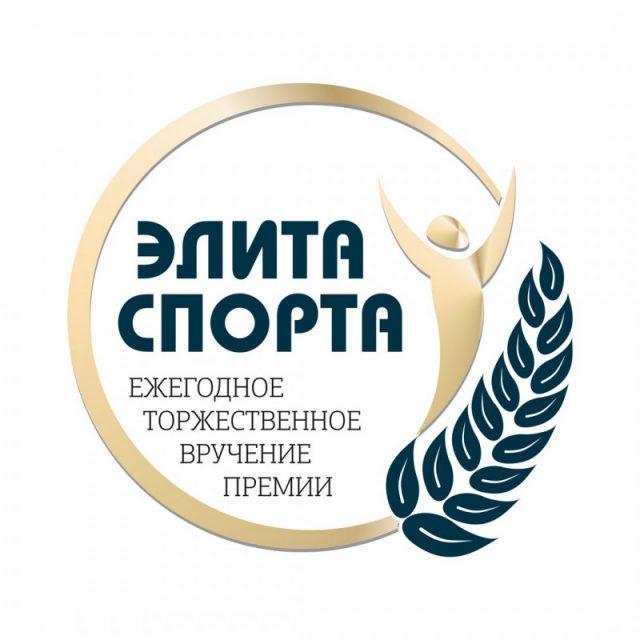 Вручение ежегодной премии в спортивной сфере «Элита спорта» @ КК «Современник» (ул. Луначарского, 2а)