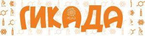 """Командный турнир по фирменным настольным коммуникативным играм среди студенческих команд """"Гикаду"""" @ ИЦАЭ"""