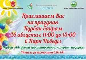 """Праздник в честь Курбан-байрам @ Парк """"Победы"""""""