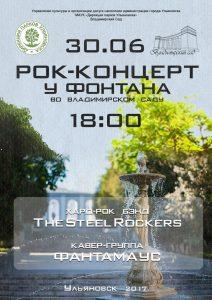 "Рок-концерт в парке ""Владимирский сад"" @ Владимирский сад"