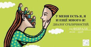 """Вечер психологии """"У меня есть Я, Я и ещё много Я! Диалог субличностей"""" @ креативное пространство Квартал(ул.Ленина, 78)"""