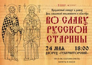 Праздничный концерт «Во славу русской старины» @ Дворец «Губернаторский»