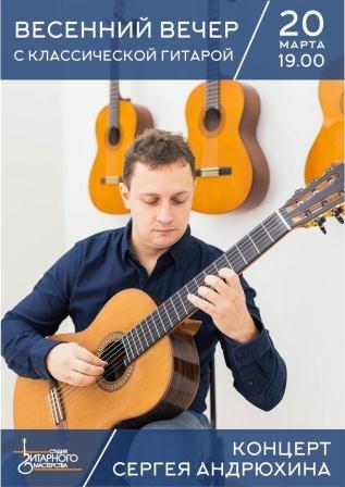 Концерт классической гитарной музыки, играет Сергей Андрюхин @ 2 переулок Мира, 24, 2 этаж (Студия гитарного мастерства)