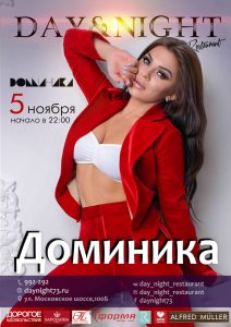 Выступление певицы и композитора Доминики (г.Москва) @ Ресторан «Day&Night» (Ул. Московское шоссе, 100Б)