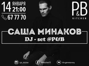 """DJ-сет от Саши Минакова @ """"P&B Kitchen"""" (ул. К.Марса, д. 4a/1)"""