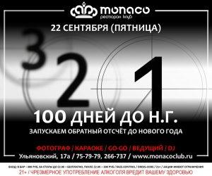 "Вечерника ""100 дней до Нового года"" @ Ресторан-клуб ""MONACO"" (Ульяновский 17А)"