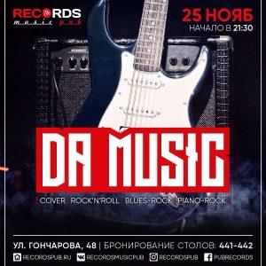 """Выступление группы """"DA Music"""" @ Records Music Pub (ул. Гончарова, 48)"""