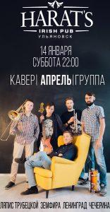 """Выступление группы """"Апрель"""" (г. Саранск) @ HARAT`S PUB (ул. Федерации, 4а)"""