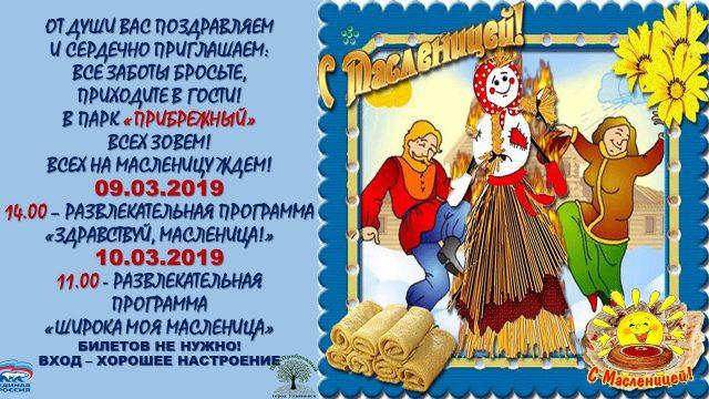 Масленица в парке Прибрежный @ парк Прибрежный
