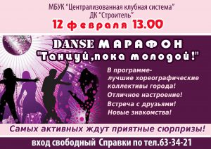 "Danse марафон ""Танцуй, пока молодой"" @ ДК ""Строитель"" (ул. Ефремова, д. 5)"