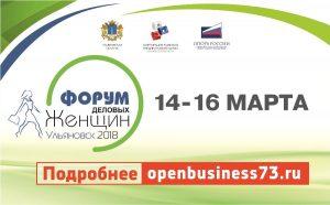II Форум деловых женщин