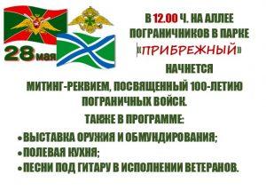 Митинг-реквием, посвященный 100-летию пограничных войск @ Парк «Прибрежный»