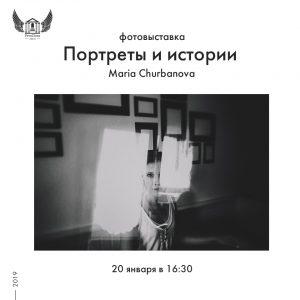 Открытие фотовыставки «Портреты и истории» @ Arca FreeDom (Радищева, д. 6)