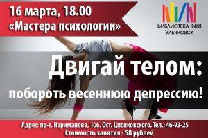 """Тренинг """"Двигай телом: побороть весеннюю депрессию!"""" @ Библиотека №8 (проспект Нариманова, д. 106)"""