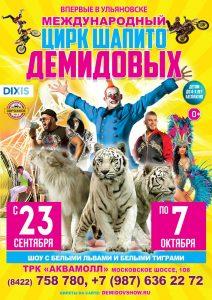 Цирковое шоу Демидовых @ ТРЦ «Аквамолл» ( Московское шоссе 108)