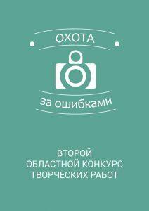 Второй областной конкурс творческих работ «Охота за ошибками»
