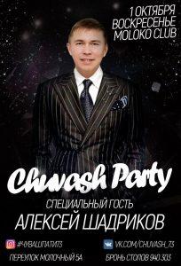 """Вечеринка """"ЧУВАШ PARTY"""" @ MOLOKO (Переулок молочный, д. 5а)"""