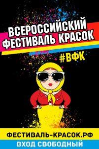 Всероссийский фестиваль красок @ Владимирский сад