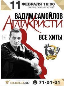 Концерт Вадима Самойлова «Агата Кристи» @ Дворец «Губернаторский»