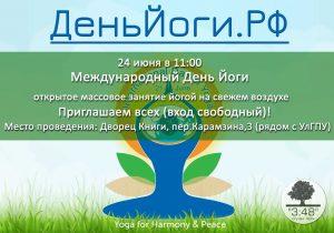Международный День Йоги @ Площадка перед Дворцом книги