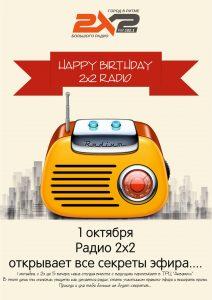 День рождения Радиостанции 2х2 @ ТРЦ Аквамолл, сцена атриума Водопад (Московское шоссе, д. 108)
