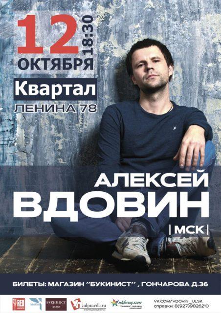 """Концерт Алексея Вдовина @ Креативное пространство """"Квартал"""""""