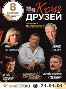 Вечер памяти Михаила Круга @ Дворец «Губернаторский»