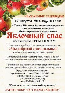 """Ежегодное благотворительное мероприятие """"Яблочный спас"""" @ Сквер 100-летия ульяновского патронного завода"""