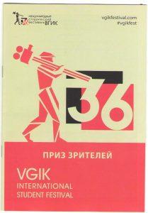 36-й Международный студенческий фестиваль ВГИК