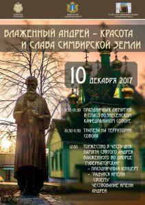 День памяти небесного покровителя Андрея Блаженного