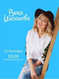 Концерт Вики Цыгановой @ Дворец «Губернаторский»