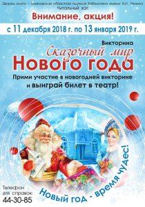 Викторина «Сказочный мир Нового года» @ Дворец книги (б-р Новый венец, 5)