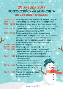 Всероссийский день снега на Соборной площади, программа @ Соборная площадь, 1 (дом Правительства Ульяновской области)