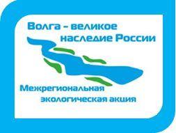 Межрегиональная экологическая акция «Волга – великое наследие России» @ на набережной реки Волги в районе парка Дружбы народов