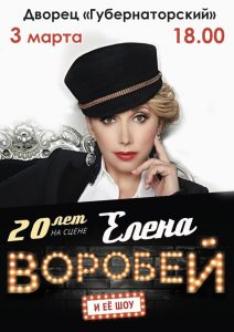 Концерт Елены Воробей, юбилейное шоу «20 лет на сцене» @ ДК «Губернаторский»