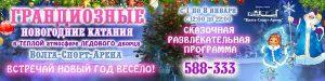 Ледовый дворец «Волга-Спорт-Арена» @ Волга-Спорт-Арена | Дворец Спорта |Октябрьская улица, 26Б