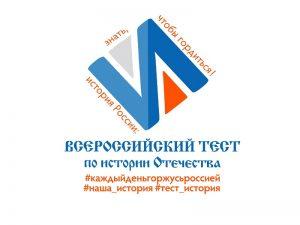 Федеральная акция «Тест по истории Отечества» @ УлГПУ