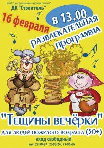 """Развлекательная программа """"Тещины вечерки"""" @ ДК «Строитель» (ул. Ефремова, д. 5)"""
