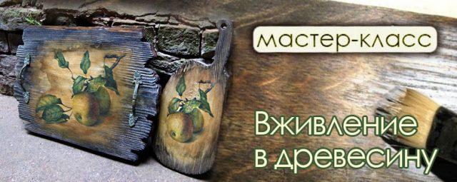 Оригинальный мастер-класс «Вживление в древесину» @ Музей народного творчества ДДН «Губернаторский»