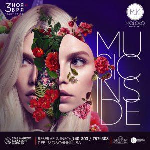 """Вечеринка """"MUSIC INSIDE"""" @ MOLOKO (Переулок молочный, д. 5а)"""