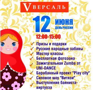 Праздник в честь Дня России @ ТРЦ Версаль