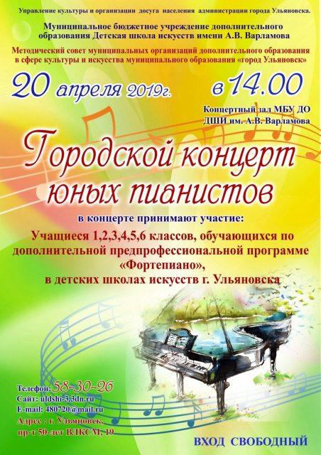 Городской концерт юных пианистов @ ДШИ им. А.В. Варламова (пр-кт 50-летия ВЛКСМ, 19)