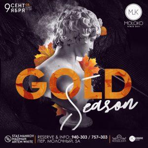 """Вечеринка """"Gold season"""" @ MOLOKO (Переулок молочный, д. 5а)"""