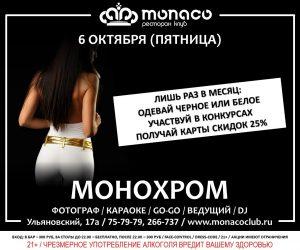 "Вечеринка ""МОНОХРОМ"" @ Ресторан-клуб ""MONACO"" (Ульяновский 17А)"