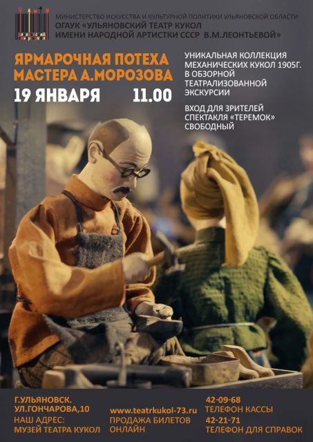 Ярмарочная потеха мастера А.Морозова и обзорная театрализованная экскурсия @ театр кукол (ул.Гончарова 10)