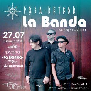 """Выступление группы """"La Banda"""" @ Роза ветров (Пос. Рыбацкий, на. р. Волги)"""